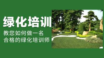 绿化培训课程