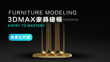 3Dmax家具建模效果图零基础建模入门提升课程--看完就会