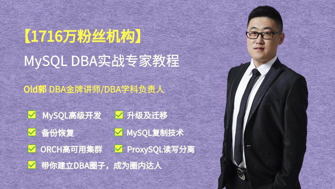 老男孩Old郭Mysql/数据库开发/数据库管理/DBA实战专家自学教程