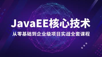 JavaEE核心技术企业级应用系统实战【比屋教育】