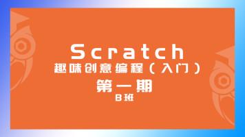 【奇创教育】Scratch编程入门_B班_第一期