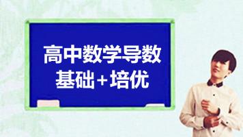 【钻石班】高中数学选修2-1、选修1-1之导数全攻略