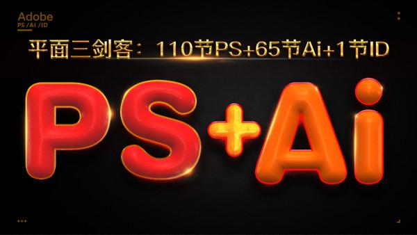 UI设计在线视频课程,平面三剑客:110节PS+65节Ai+1节ID