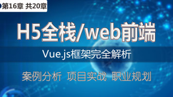 Vue.js/Node.js/AngularJS/React.js/ES6/h5全栈/web前端