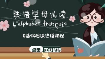 法语趣味字母认读课程