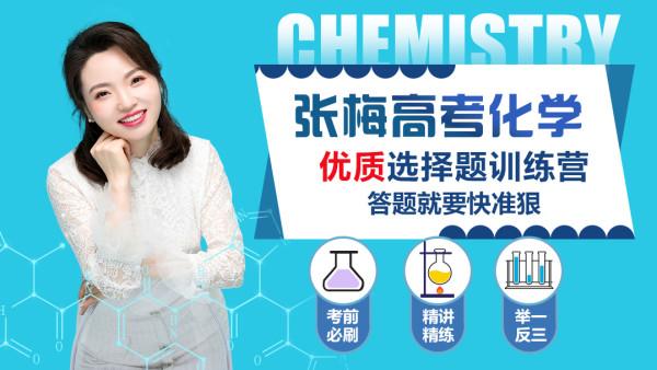 【张梅化学】2021高考20套优质选择题高分训练营+电子版讲义+答疑