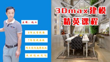 澳美轩家教育3D max建模视频