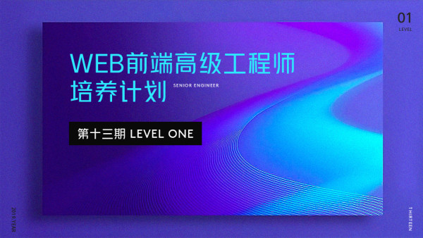 Web前端高级工程师培养计划 第十三期 LEVEL ONE【渡一教育】