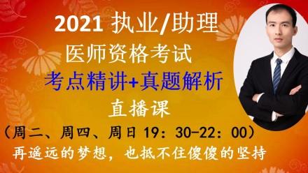 2021精诚医考王文龙直播课:考点精讲+真题解析-执业医师资格考试