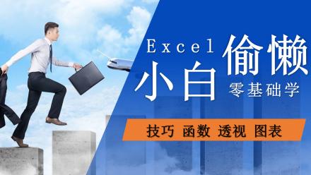 [欢课]Excel小白偷懒系列视频教材 基础 函数公式 数据透视 图表