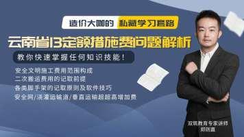 云南省2013定额措施费问题详解