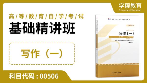 自考00506写作(一) 基础精讲班【学程教育】
