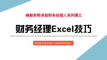 卓越财务经理人第十六期《财务经理Excel技巧》