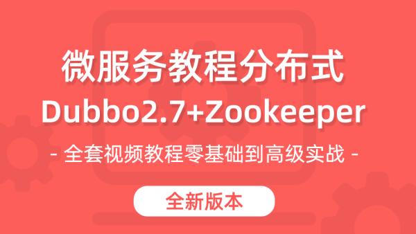 Zookeeper、Dubbo视频教程 微服务分布式 整合SpringBoot
