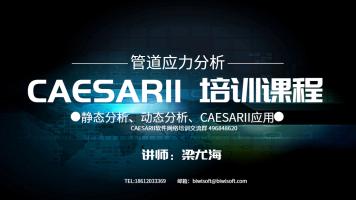 压力管道应力分析静态及CAESARII软件培训课程