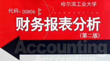 财务报表分析(二)——哈尔滨工业大学——常颖—课程代码:00806