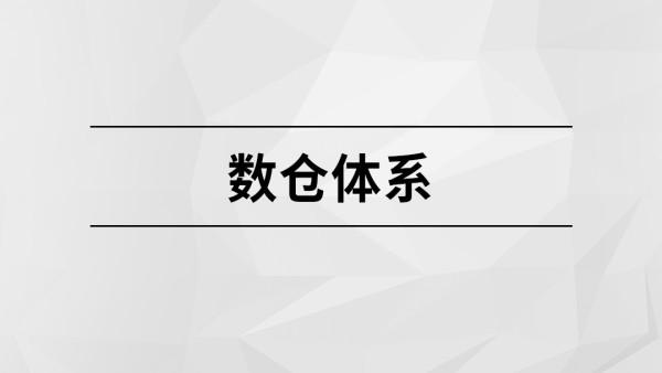 数仓体系【马士兵教育】