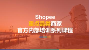 Shopee重点品类商家官方内部培训系列课程