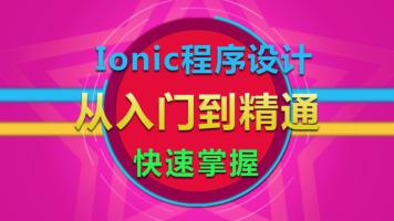 【录播+辅导】Ionic程序设计 从入门到精通 快速掌握