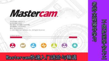 MasterCAM快速入门进阶与精通(操作+技巧+案例)