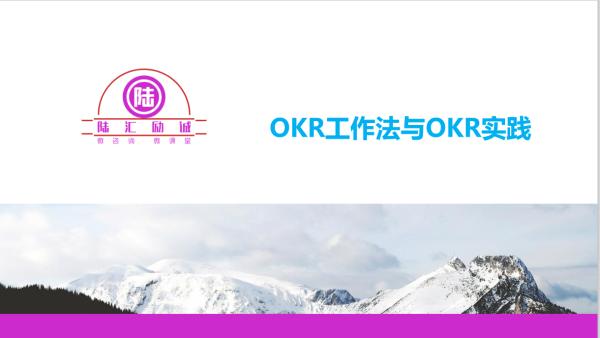OKR工作法与OKR实践