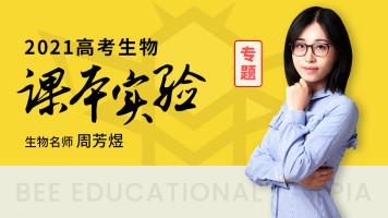 【煜姐生物】2021周芳煜高考生物一轮 课本实验 实验专题