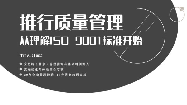 ISO 9001质量管理体系要求
