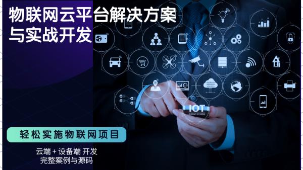 物联网云平台解决方案 与实战开发
