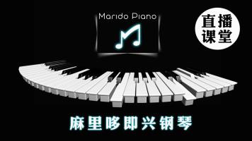 钢琴即兴伴奏入门到精通