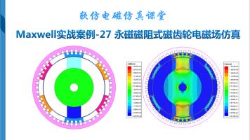 Maxwell实战案列27 永磁磁阻式磁齿轮电磁场分析