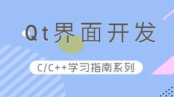 C/C++学习指南系列(Qt界面篇)