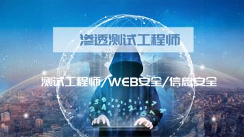 渗透测试工程师/WEB安全/信息安全/靶场/黑客入侵/网站安全/安服
