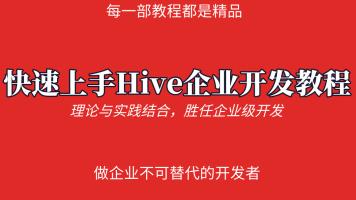 快速上手Hive企业开发教程