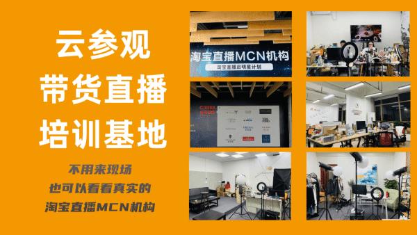 通过视频带你参观百强淘宝直播MCN机构