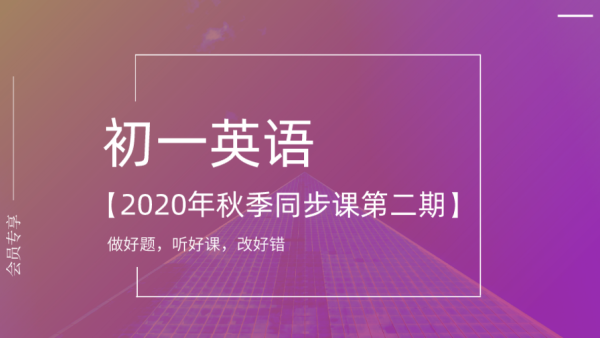 【初一英语】2020年秋季同步课(第二期)