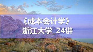 K4725_《成本会计学》_浙江大学_24讲