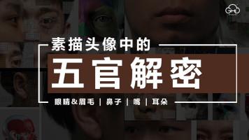 郭宏亮绘画云课堂【专题课】素描头像之五官解密