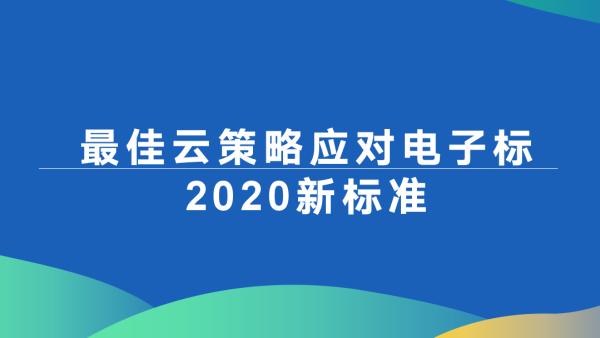 最佳云策略应对电子标2020新标准