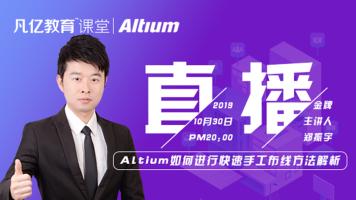 Altium Designer如何进行快速手工PCB布线实战课程