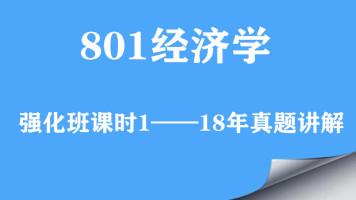 20年山东财经大学801经济学考研强化班课时1—18真题讲解