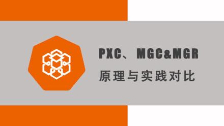 PXC MGC MGR原理与实践对比