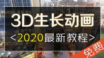 3Dmax培训,2020最新教程,3Dmax生长动画教程