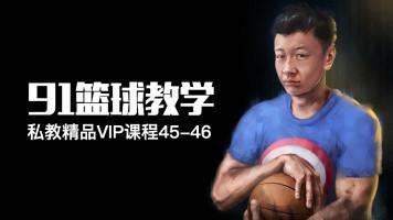 91篮球教学付费视频 45-46 突破两节课