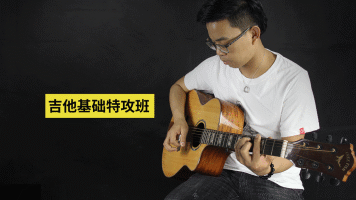 吉他新手入门-基础弹唱课程-零基础自学课