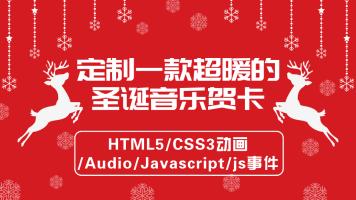 定制一款超暖的圣诞音乐贺卡HTML5/CSS3动画/Audio/js【知了堂】