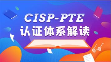 渗透测试工程师CISPPTE认证体系解读