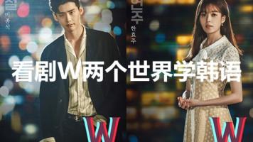 看韩剧学韩语《W两个世界》李钟硕韩孝周【韩语乐乐老师】