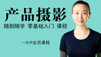 【VIP】系列会员包/产品摄影基础内容和工作细节总结