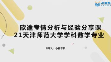 【2021教育学考研】天津师范大学学科数学经验分享课