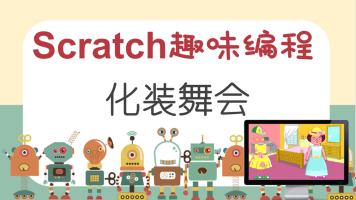 【量位学堂】Scracth趣味编程-化妆舞会|中小学编程